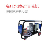 北京恒德世纪清洁设备有限公司