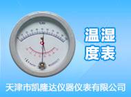 天津市凱隆達儀器儀表有限公司