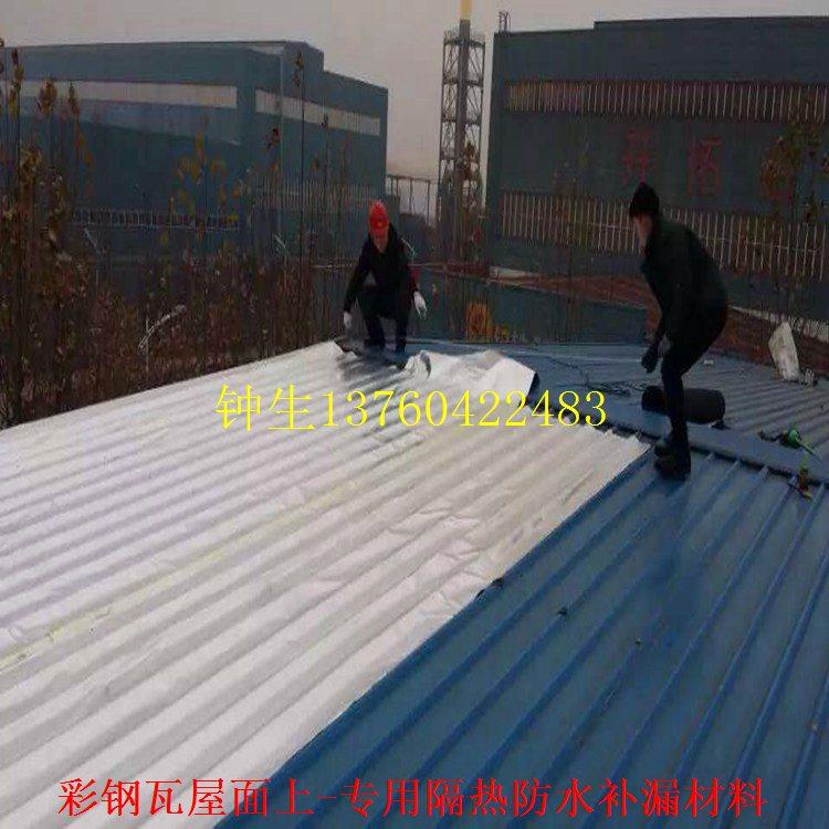 隔热�y�*_供应屋顶防水材料铁皮屋顶隔热防水