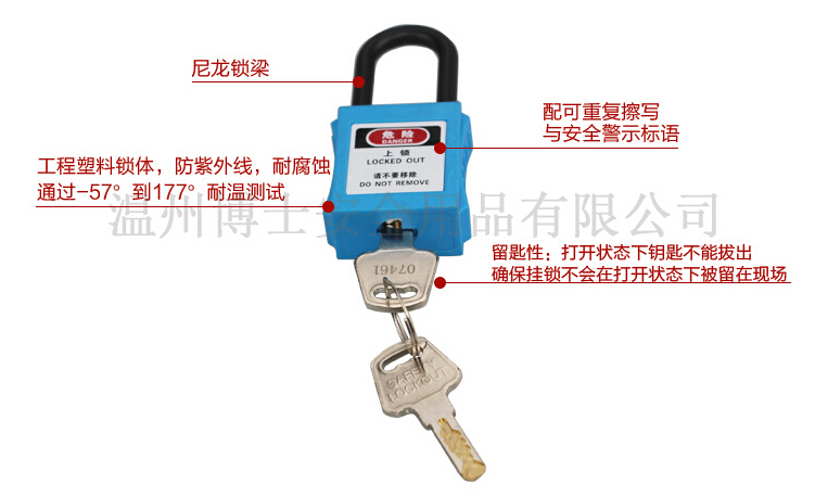 博士工业工程安全锁具BD-G11\/塑料绝缘博士安