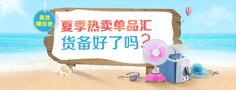 夏季热卖单品汇