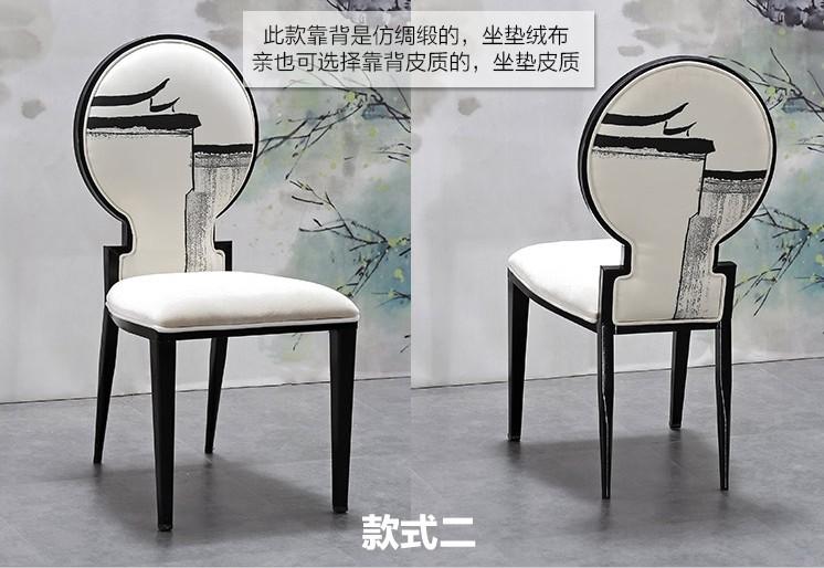 新中式餐厅桌椅现代古典风餐桌餐椅饭店酒店宴会厅铁艺椅 可定制图案图片