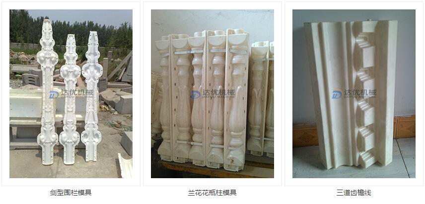 达优图纸GRC机械欧式构件模具设计雕刻机水泥图片