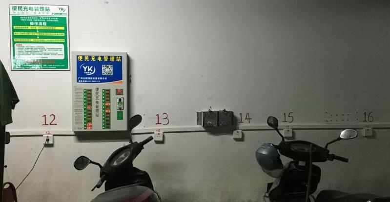 投刷卡电动车充电站