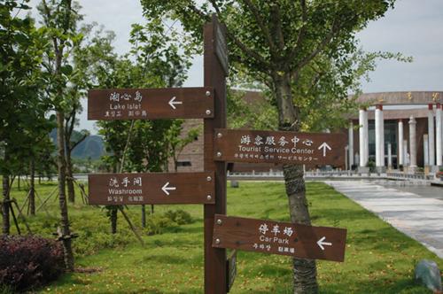 主题公园标识导视设计和森林公园标识系统设计