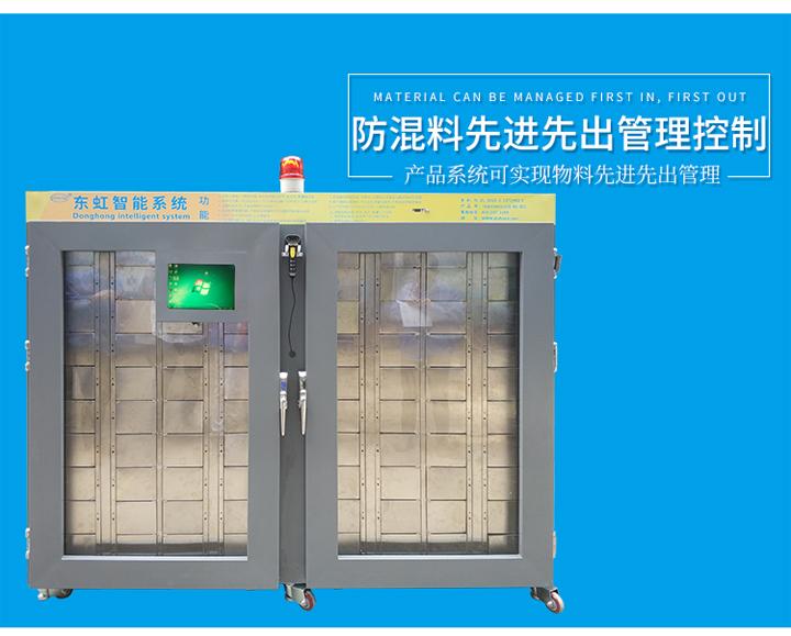 智能氮气柜 (2)
