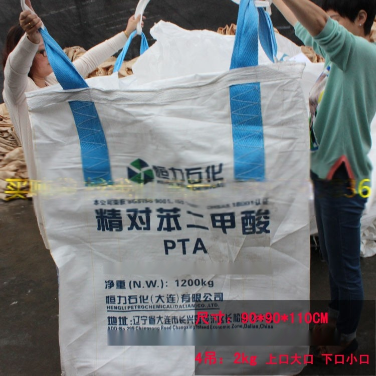 产品列表 塑料编织袋 > 二手高岭土吨袋90*90*105集装袋1吨1.