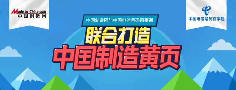 中国制造黄页