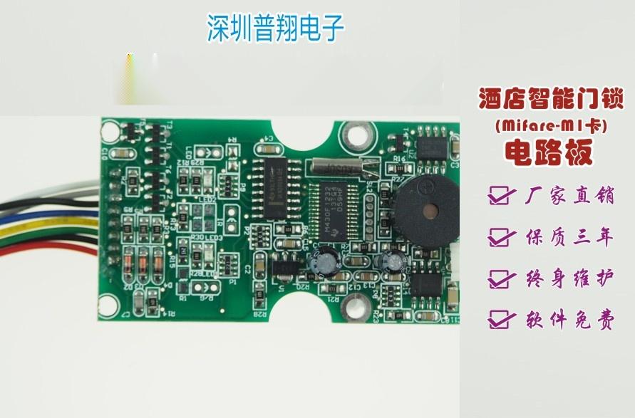 深圳普翔宾馆智能门锁主板,广州东莞宾馆智能门锁电路