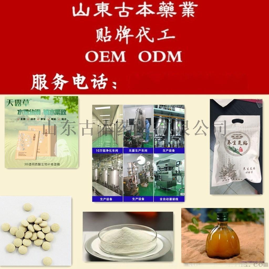 贴牌骨肽粉代工牦牛OEM蛋白粉加工生产玫琳凯补水洗面奶图片