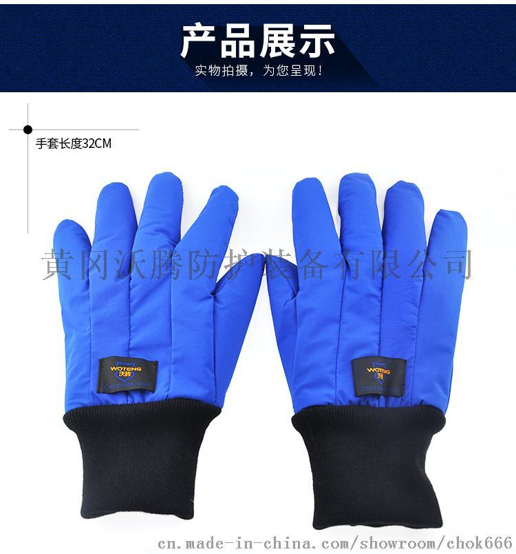 液氮手套详情_10