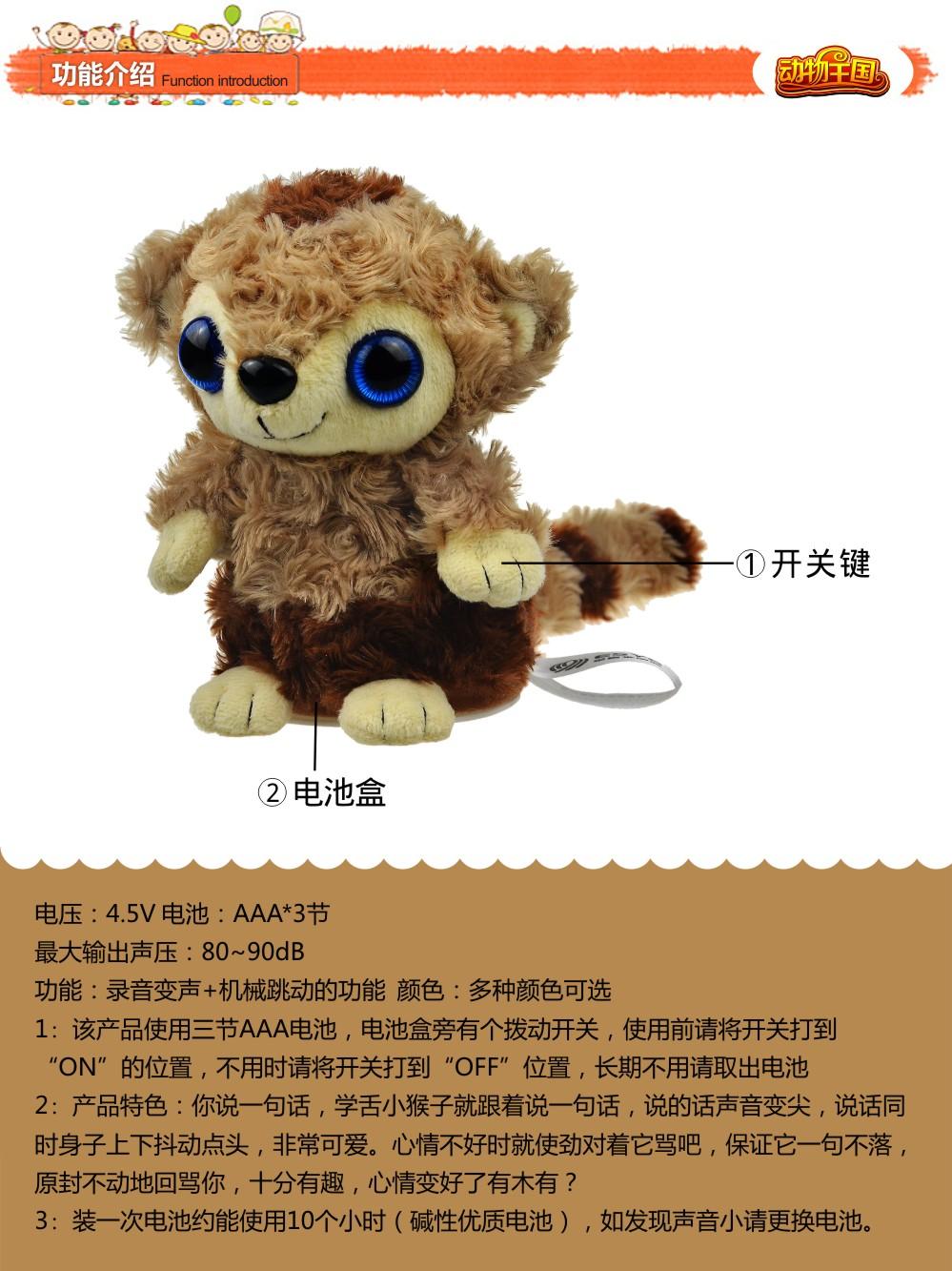 动物王国学舌小猴子