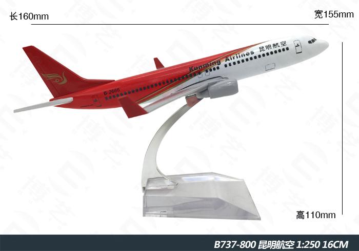波音B737昆明图纸16CM金属飞机模型航空小pe航空cad水箱图片