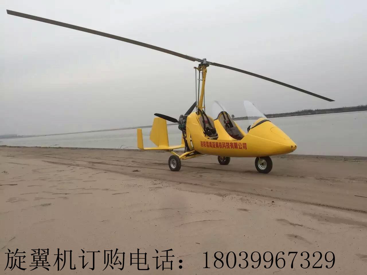 直升机三角翼你值得拥有私人飞机可飞行200-800公里