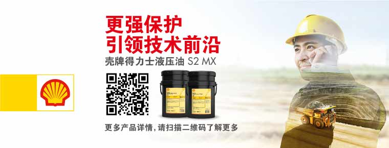壳牌工业润滑油技术峰会