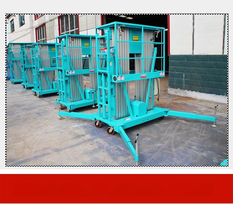 10米单柱铝合金升降机100公斤移动液压升降台小型升降机图片