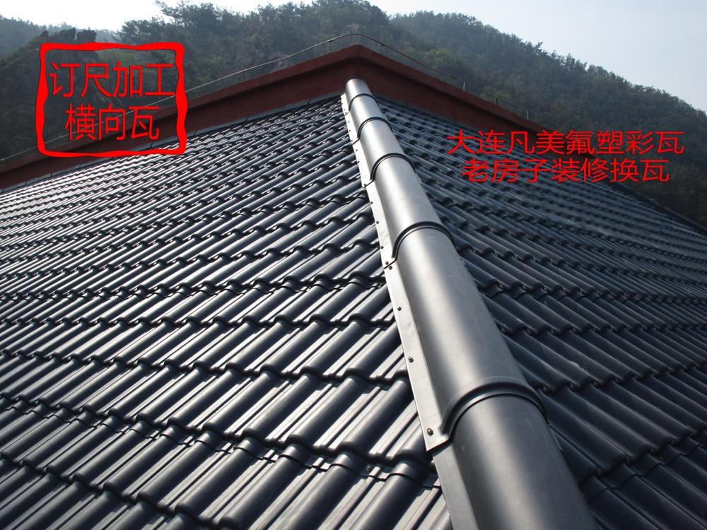 轻钢结构别墅屋顶瓦,木结构别墅屋顶瓦,混凝土屋面干挂轻质仿古