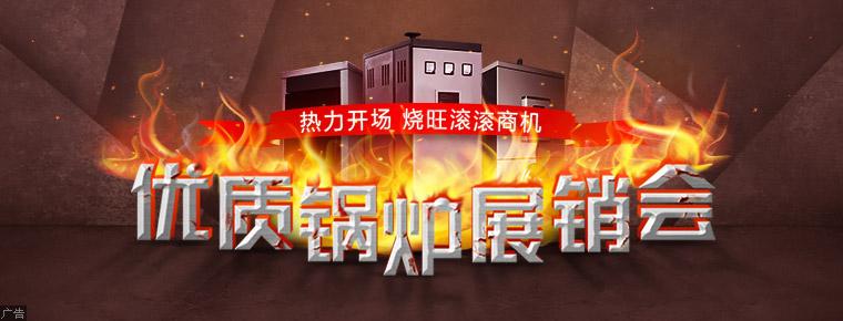 优质锅炉展销会