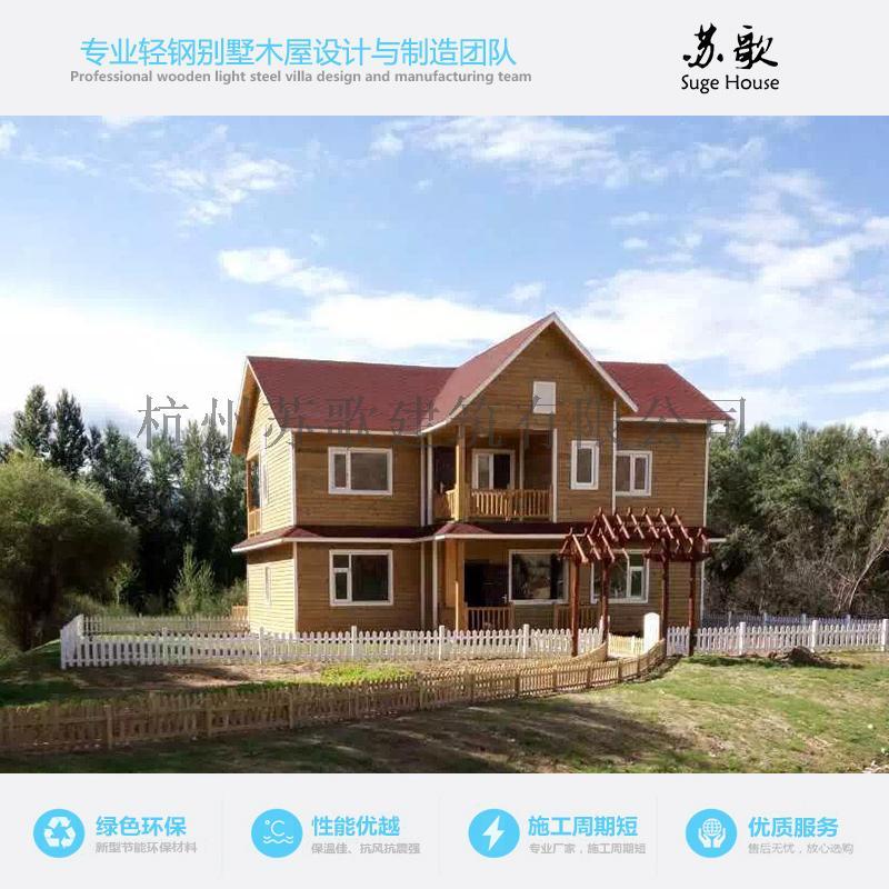 新型农村轻钢木屋别墅房屋 乡村自建农家乐 专业设计