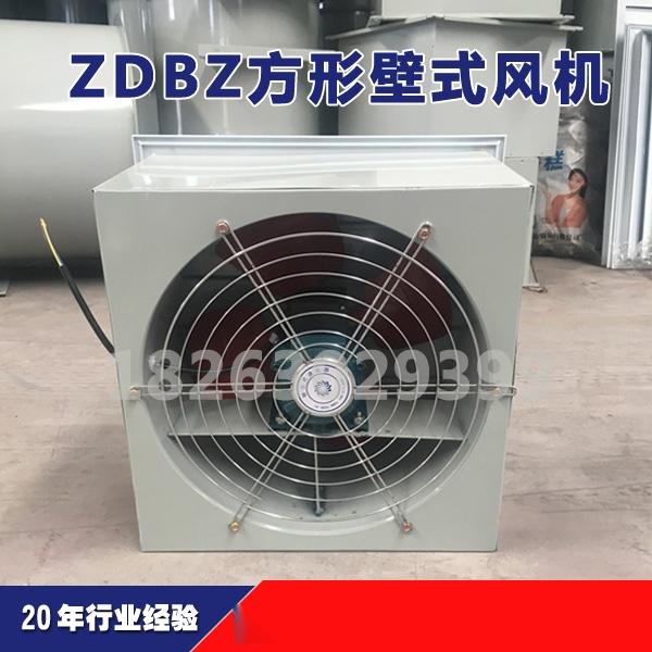 zdbz低噪声方形壁式轴流风机【价格,厂家,求购,使用】图片
