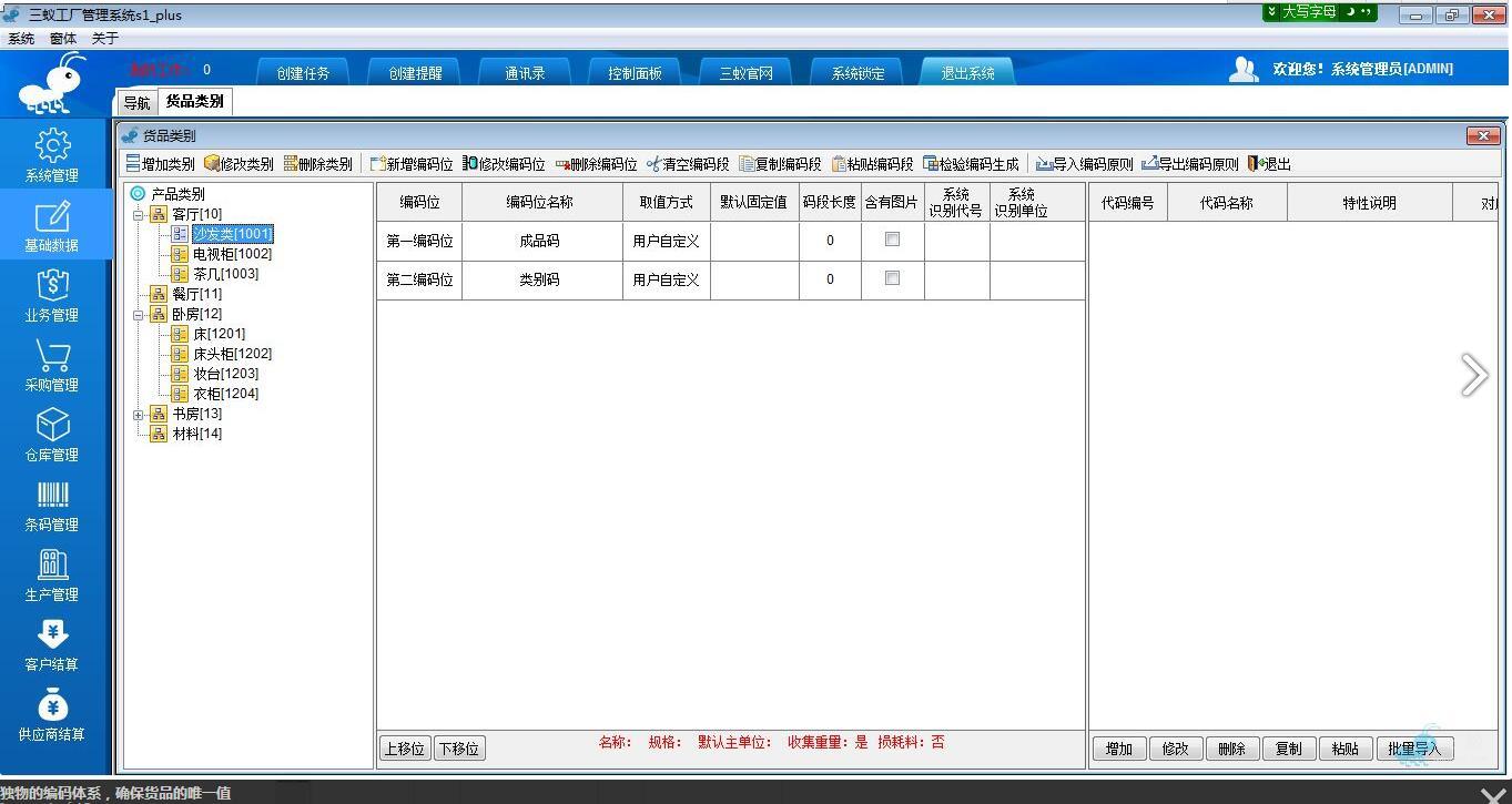 家具生产管理软件 家具生产ERP胡桃 家具生产家具黑木软件搭配图片