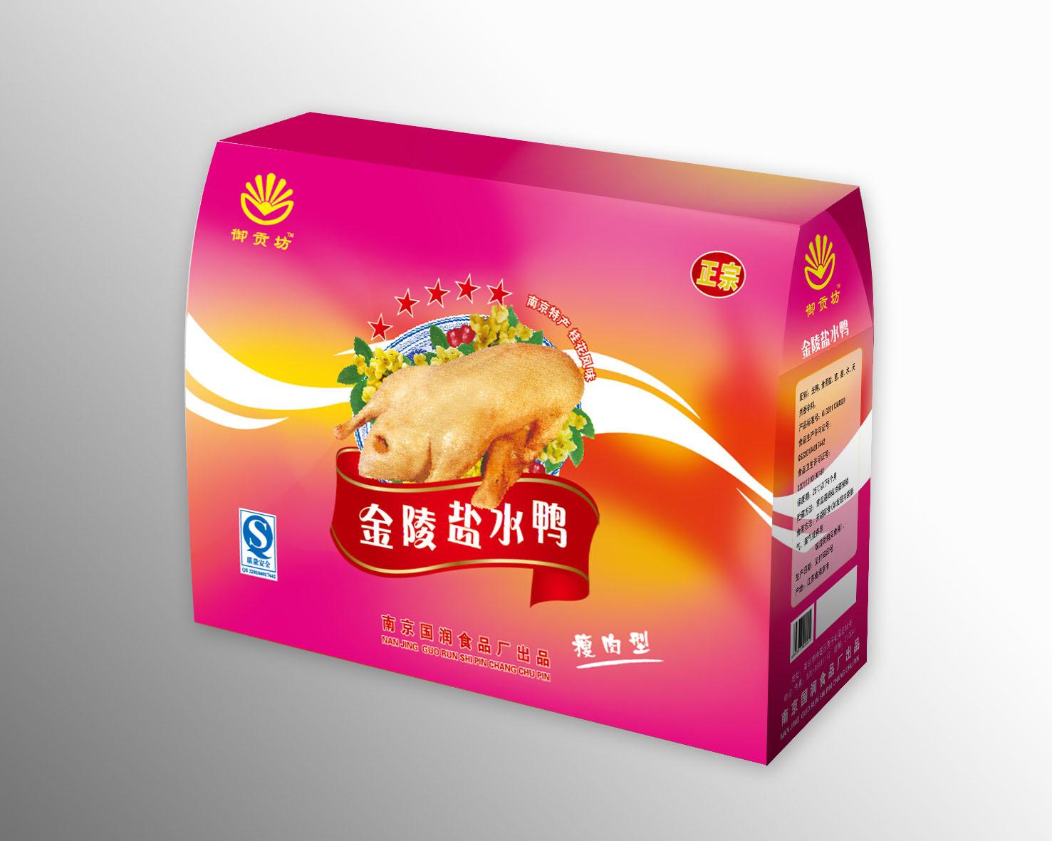 产品目录 包装,印刷用品 纸类包装容器 纸包装盒 > 食品包装盒   4)图片