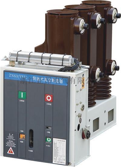 vs1-12型例装式真空断路器采用固定式安装,主要用于固定式开关柜图片