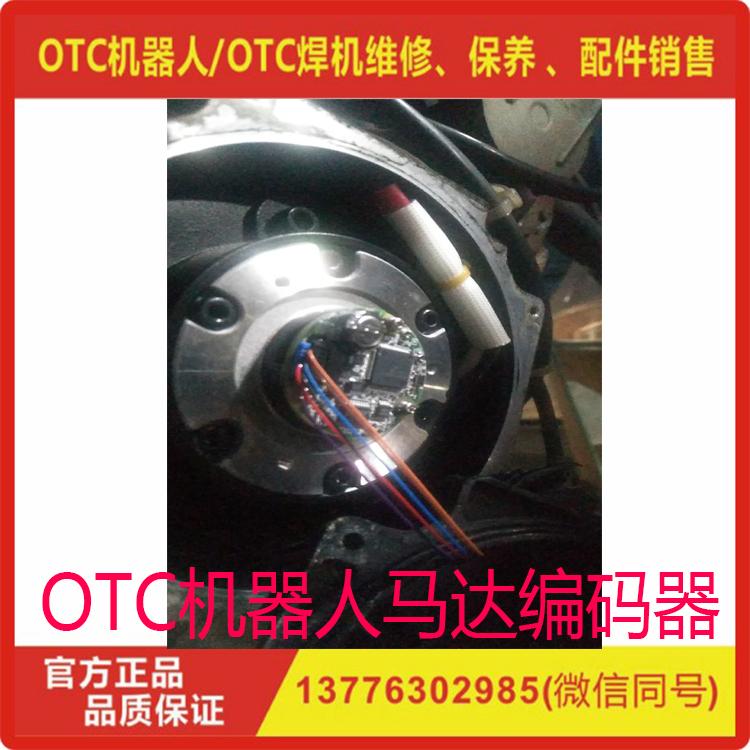 OTC机器人伺服电机维修马达126093335