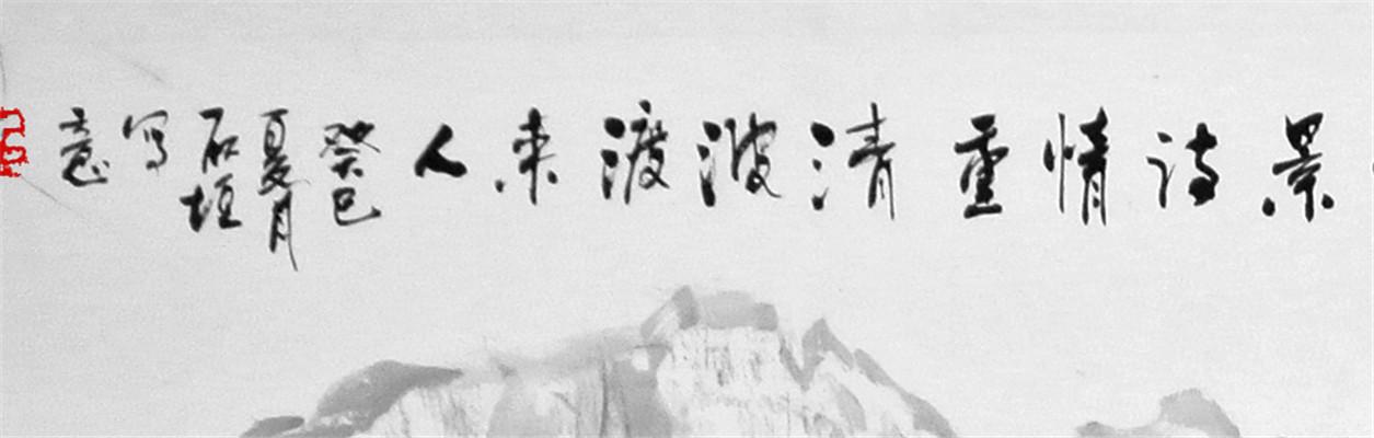 雅风阁名家字画四尺黄卫生水墨山水国画《小景诗情重》
