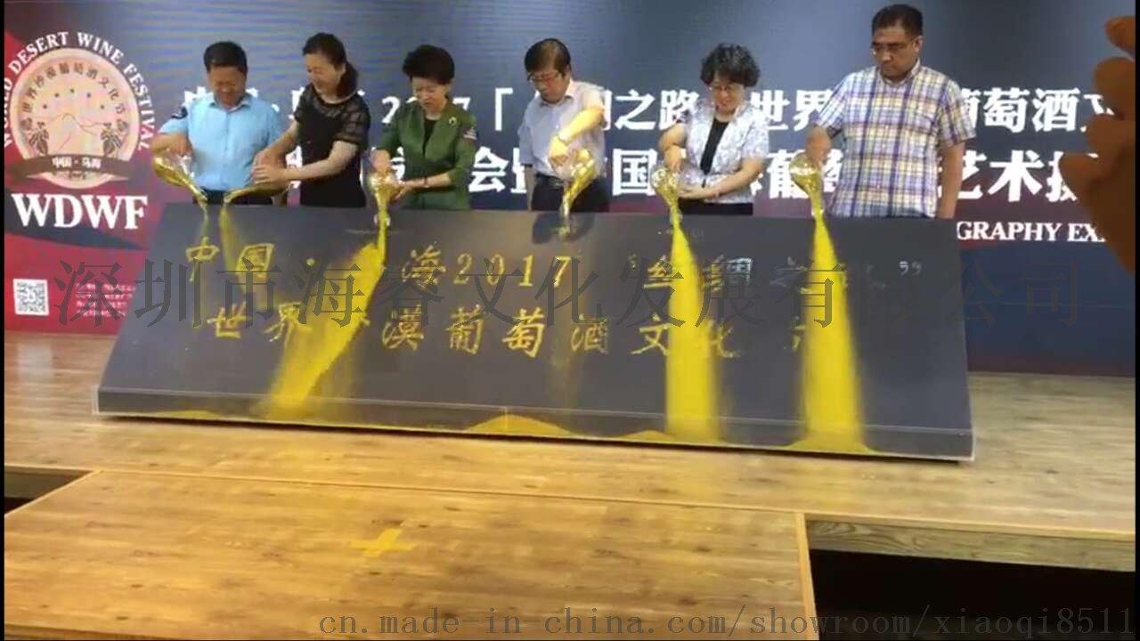 创意开幕式启动仪式道具鎏金沙显字启动道具