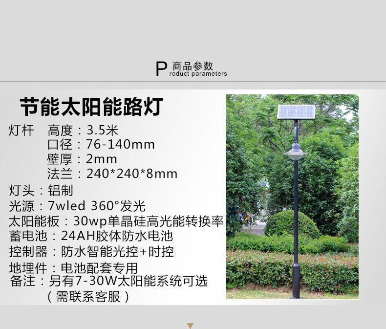 hc hc-111led节能太阳能庭院灯一体化路灯小区景观照明灯图片