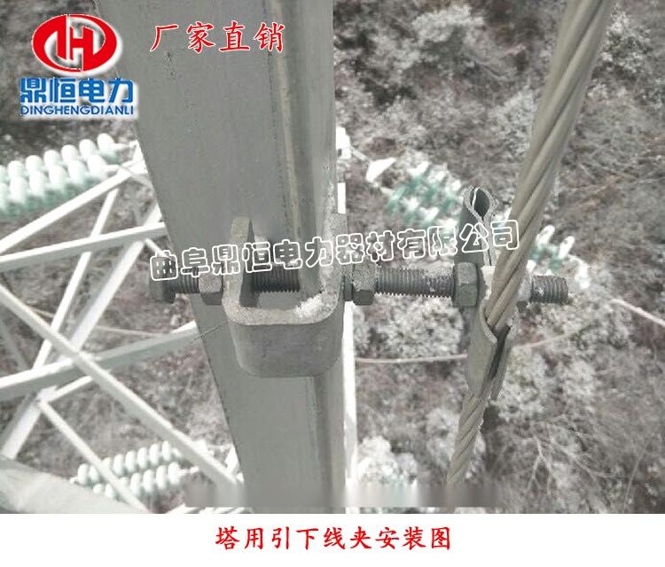 OPGW引下线夹分为两种:一、金属型杆用引下夹具二、金属型塔用引下夹具OPGW塔用引下线夹热镀锌引下线夹具品牌:鼎恒电力型号:YDZ型加工与否:是材质:热镀锌颜色:银白色规格:多款供选适用范围:OPGW光缆作用:固定杆塔上引上或引下的光缆于杆塔上,使其不晃动,避免光缆磨损。使用条件:光缆线路和首、末端杆塔上连续杆塔处。用法:通常每隔1.