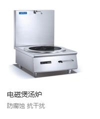 电磁煲汤炉
