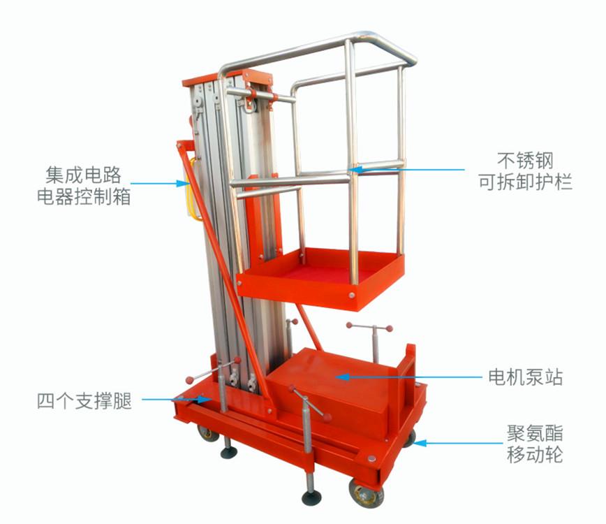 高空作业机械 > 铝合金升降机单双多柱高空作业车家用小型电动液压铝