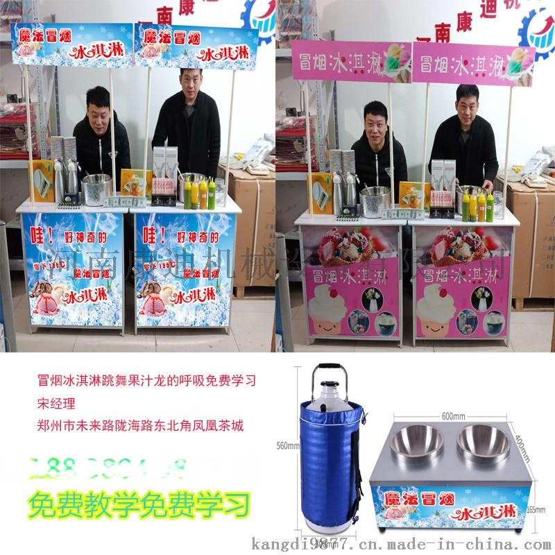 快手网红的魔法烟雾冰淇淋v快手免费教女生一个技术去西藏图片
