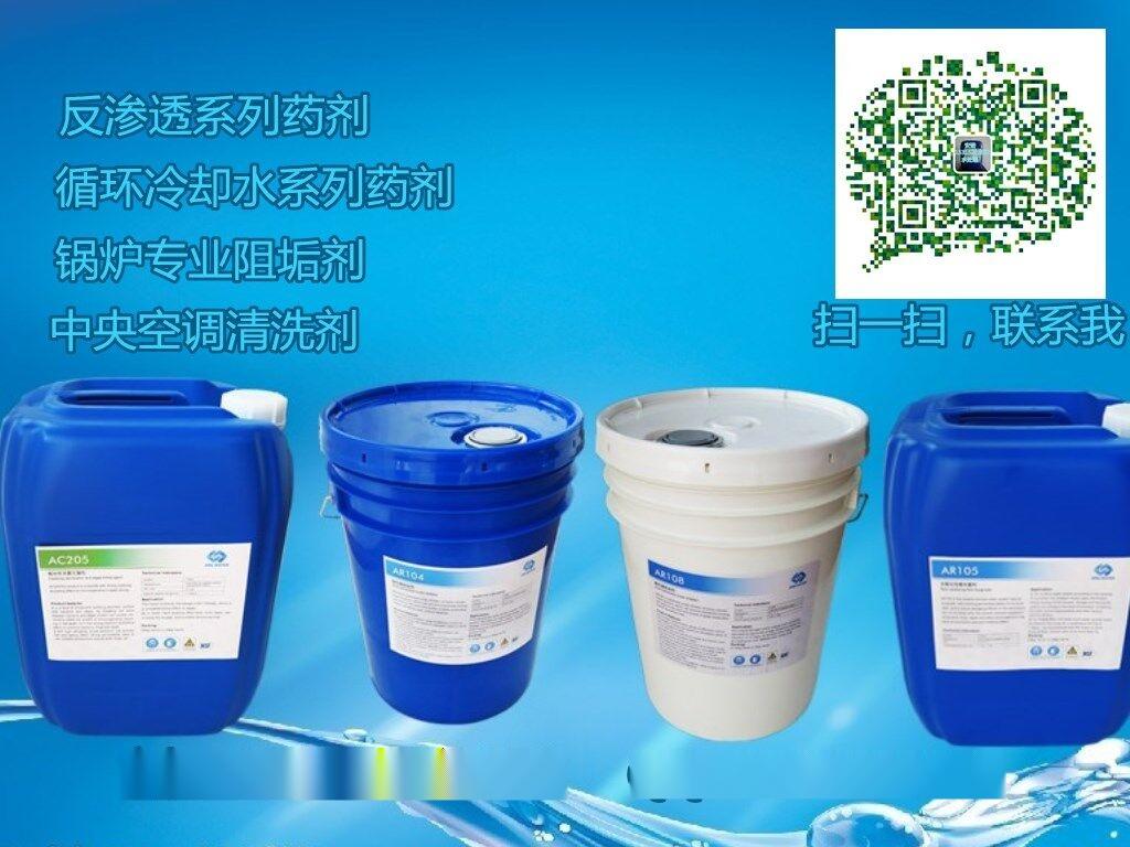 碱性除垢剂AC2080碱性清洗剂除垢剂成分什么