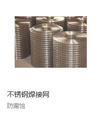 不锈钢焊接网