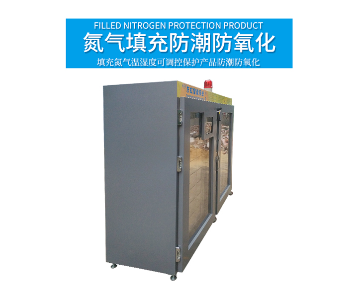 智能氮气柜 (3)