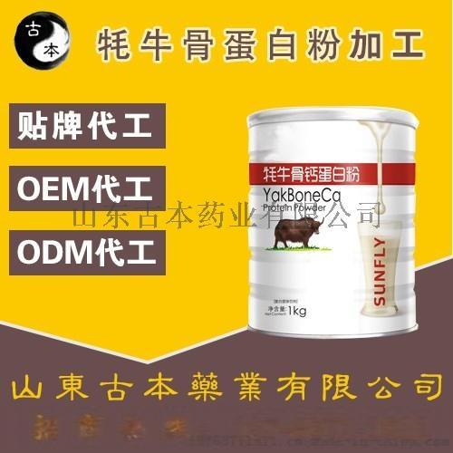 贴牌骨肽粉牦牛代工OEM蛋白粉加工生产手臂套图片