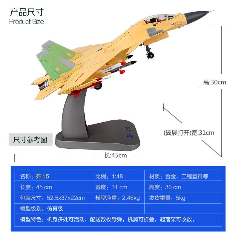 供应歼十五合金飞机模型 歼15航空战斗机模型批发厂家