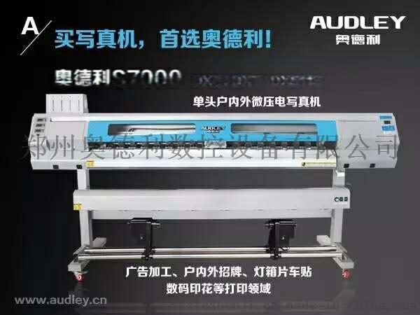 奥德利s7000-d3压电写真机