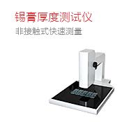 深圳市达峰科仪器设备有限公司