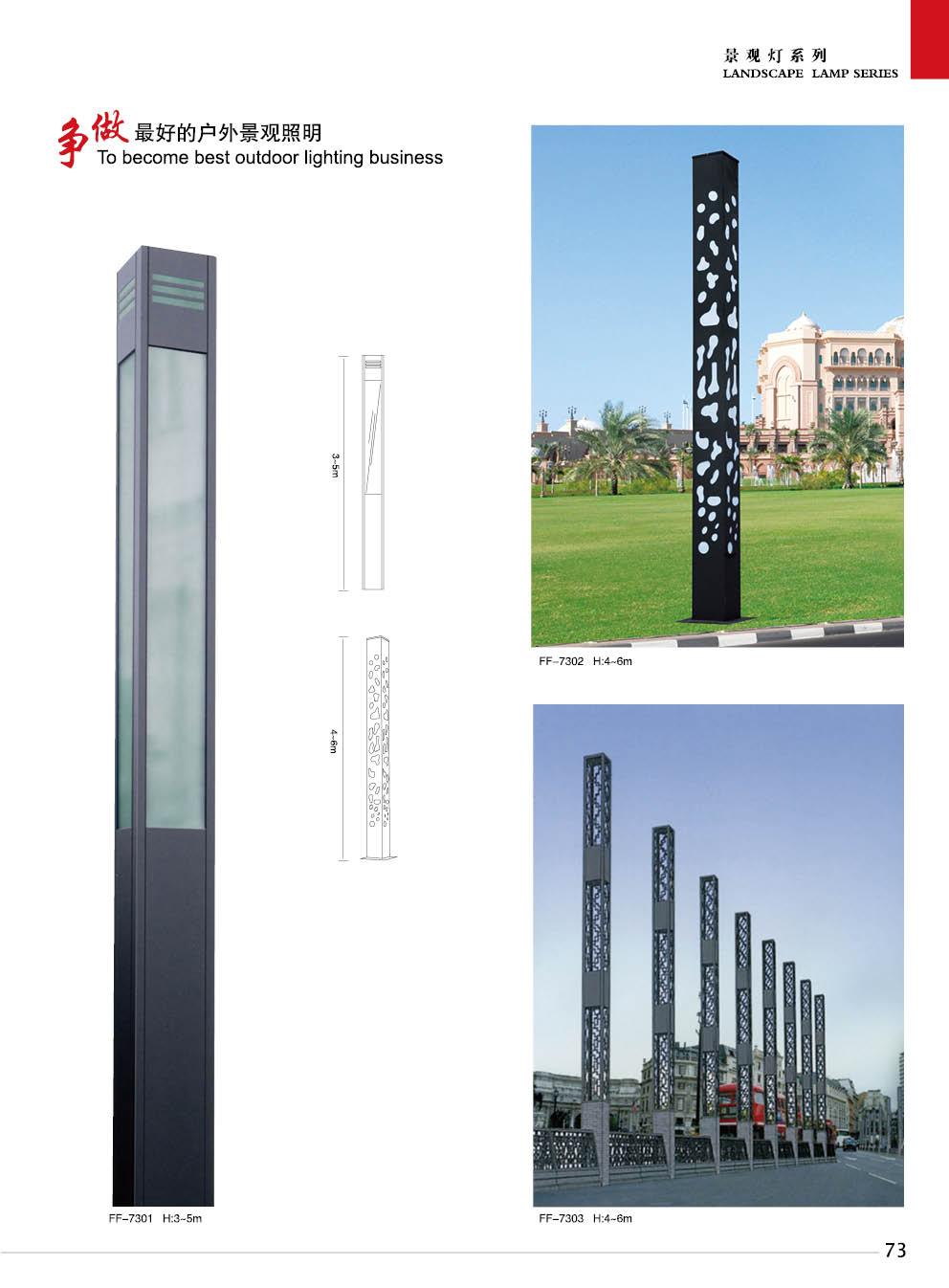 led景区绿化工程照明广场公园亮化景观灯 小区路灯图片