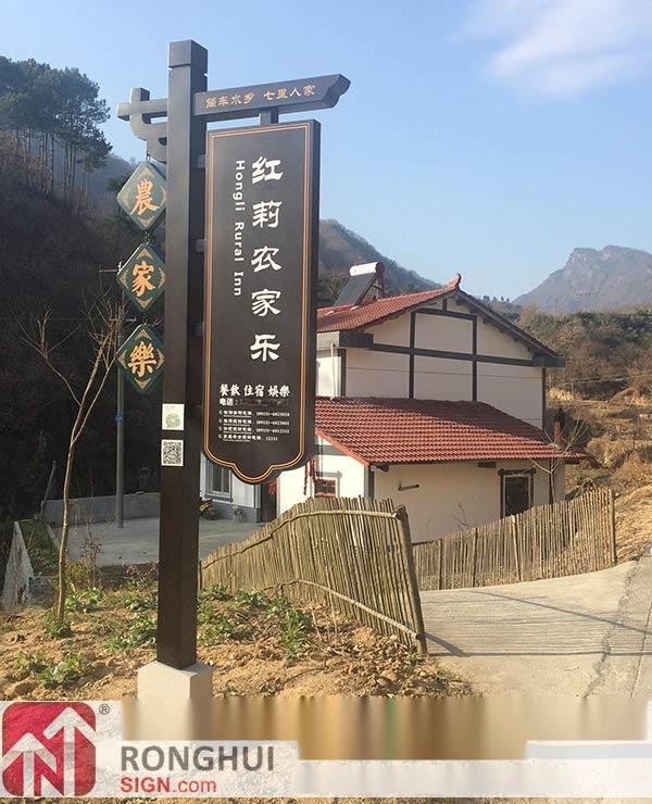 美丽乡村标识牌设计制作 西安荣辉标识加工厂图片