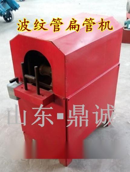 优质波纹管扁管机,成型快效率的扁管机【就业面试技巧图片