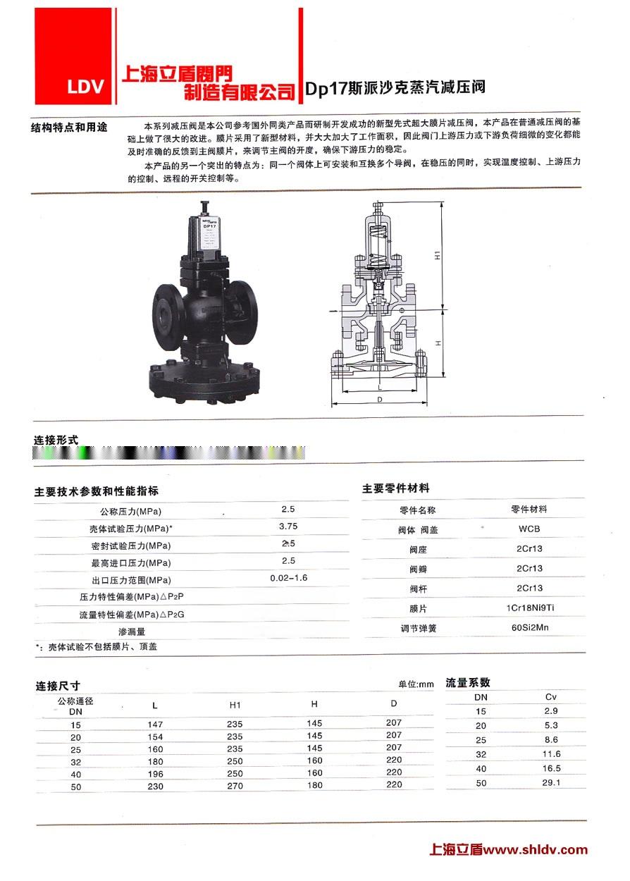 上海斯派沙克蒸汽减压阀图片