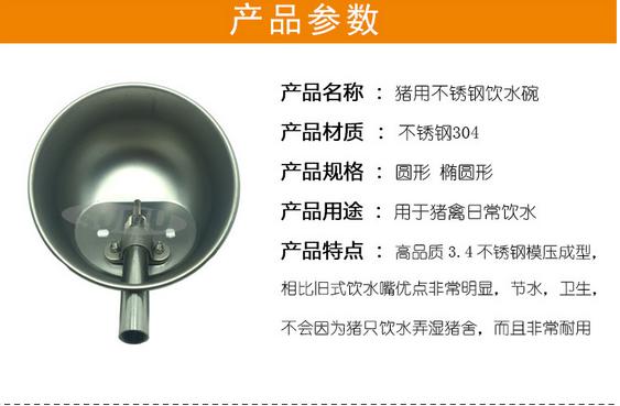不锈钢猪用饮猪场碗水位全自动水盆控制器不绝缘板图片