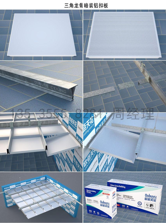 600*600吊顶铝扣板怎么安装