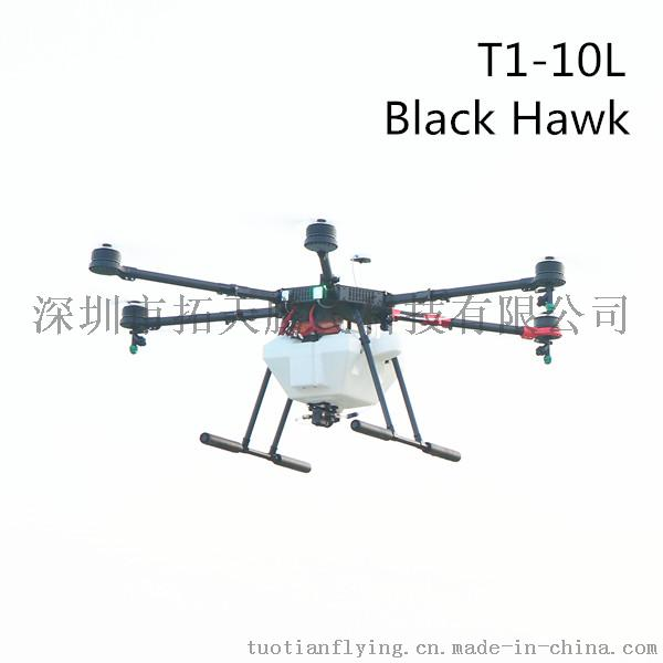 ag drone t1-10l -1