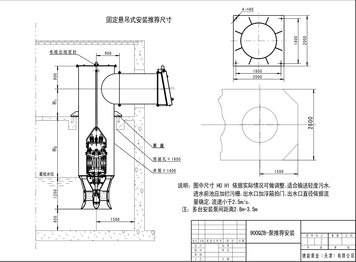 900QZB固定悬吊式安装